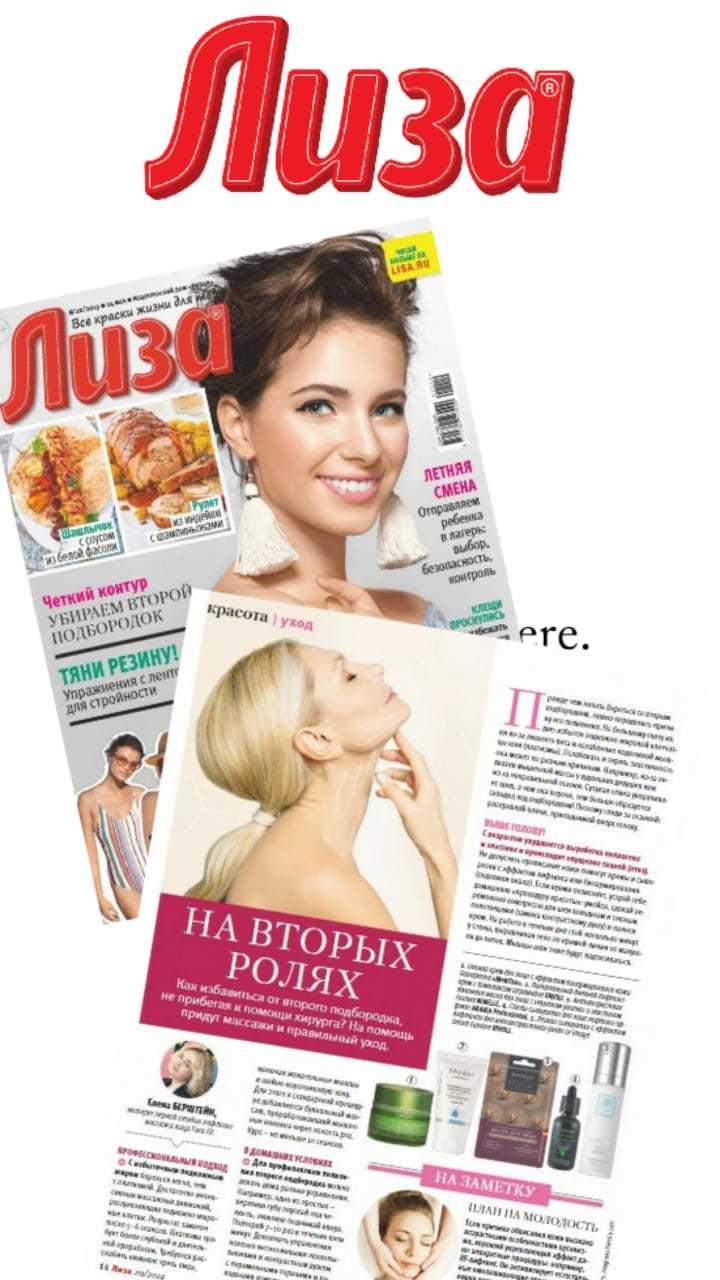 "Печатный журнал ""Лиза"", май'19"