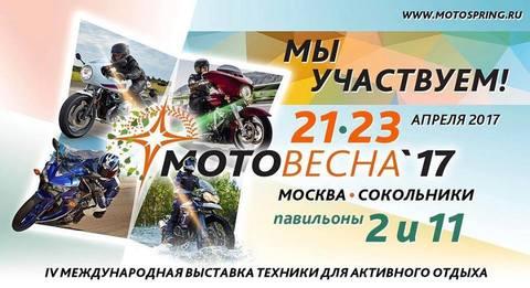 Наше участие в Мотовесне 2017!