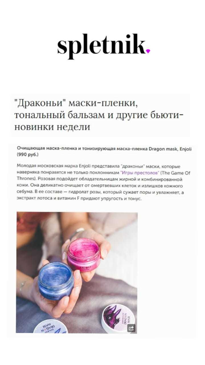 Интернет-журнал Spletnik.ru, Апрель'19