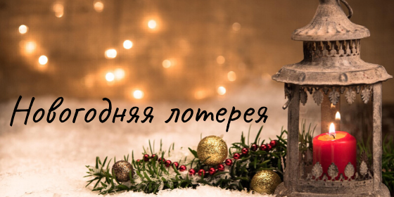 Новогодняя лотерея! Участвует каждый заказ более 2000 руб.!