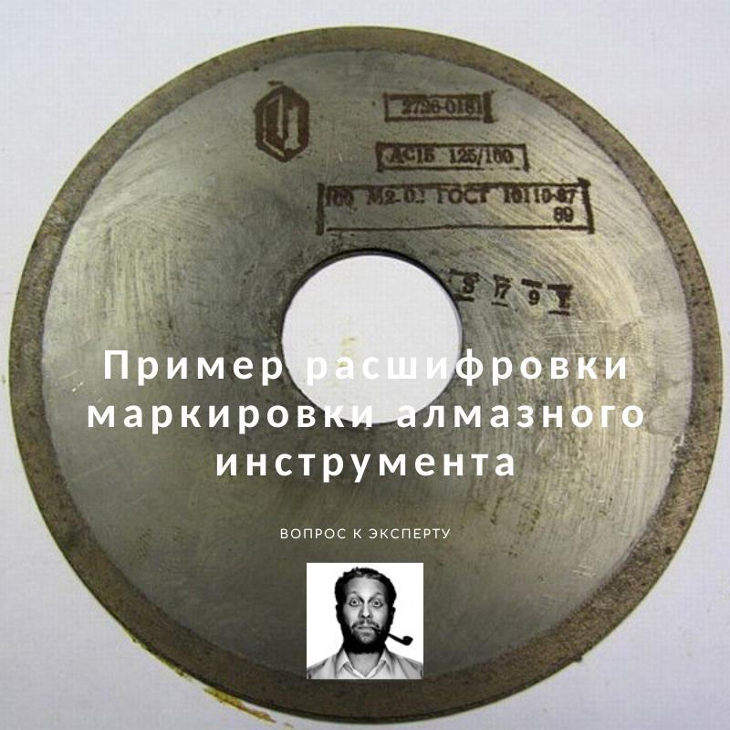 Пример расшифровки маркировки алмазного инструмента