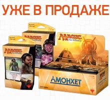 Новый выпуск Magic: The Gathering: «Амонхет» поступил в продажу!
