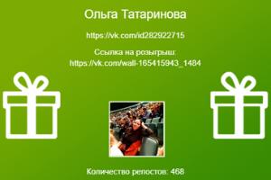 Очередной конкурс ВКонтакте