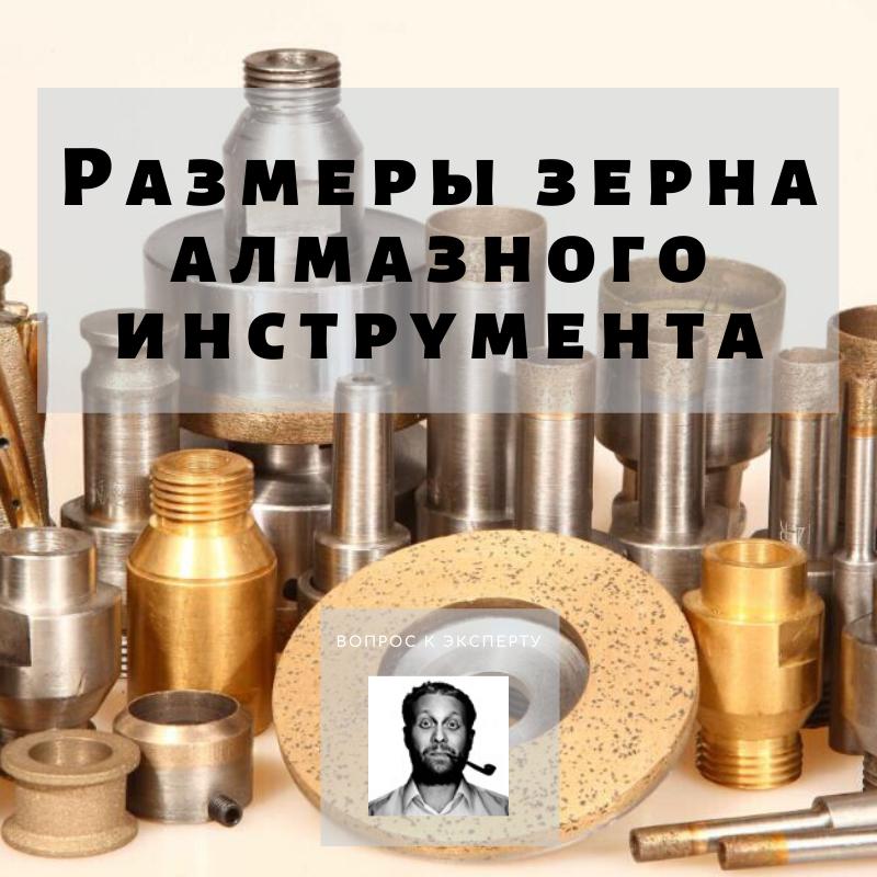 Размеры зерна алмазного инструмента