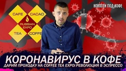 Коронавирус в кофе/Дарим проходку на Coffee Tea Expo/Революция в Эспрессо [Новости Под Кофе]