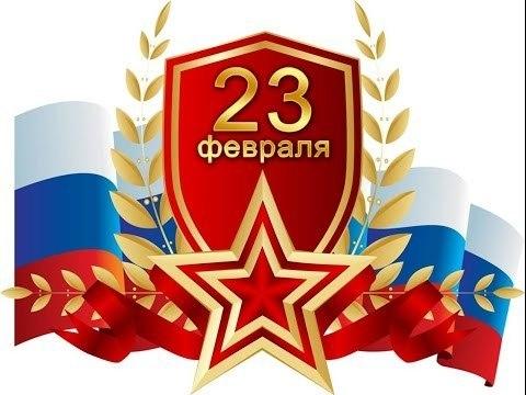 С праздником 23 февраля 2018 года, защитники Отечества!