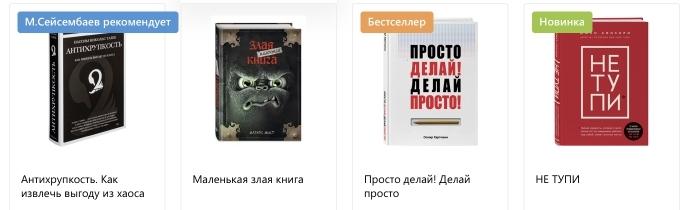 ТОП 8 самых продаваемых книг месяца