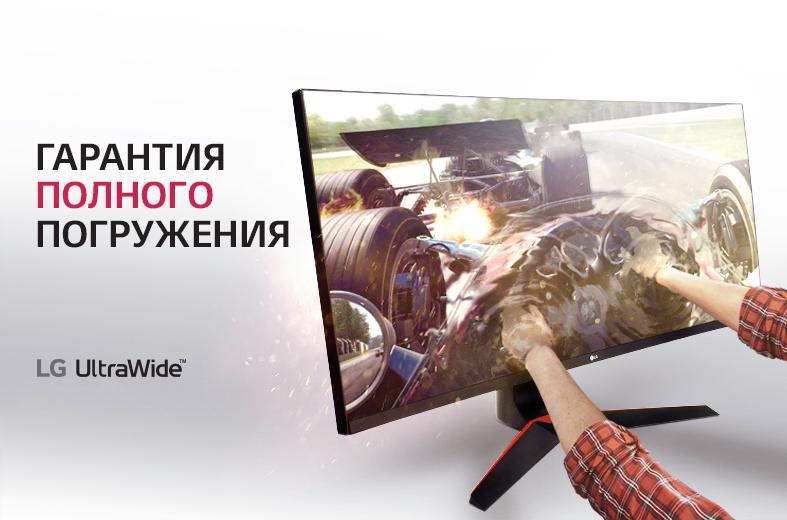 Консьерж-сервис при покупке мониторов LG UltraWide