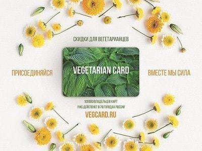 Khadi Natural - партнер Vegetarian Card
