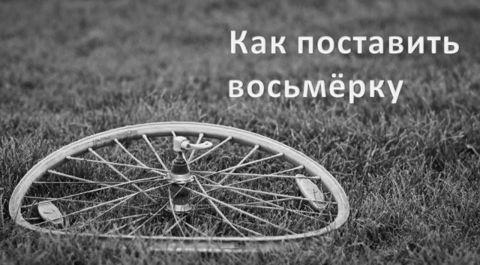 Как поставить восьмёрку на колесе