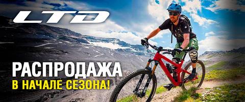 Велосипеды LTD 2019. Распродажа в начале сезона!