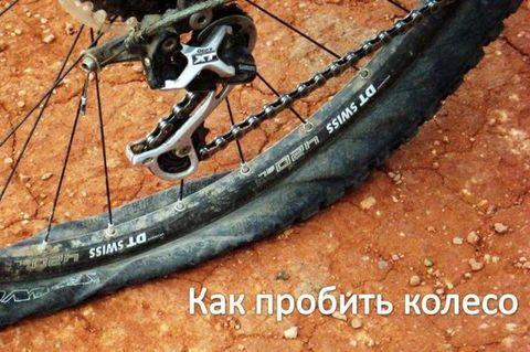 Как пробить колесо