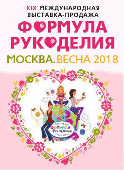 Формула Рукоделия Весна 2018