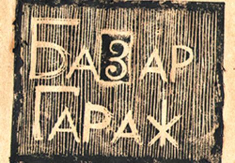 БазарГараж в Ледниковом (vol.4)