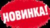Новые коллекции российского и европейского ламината!