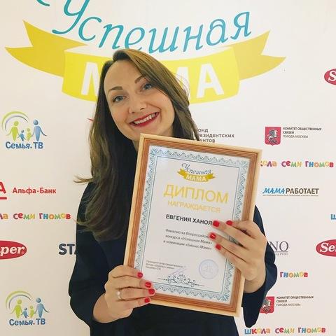 CEO Издательства VoiceBook финалистка конкурса