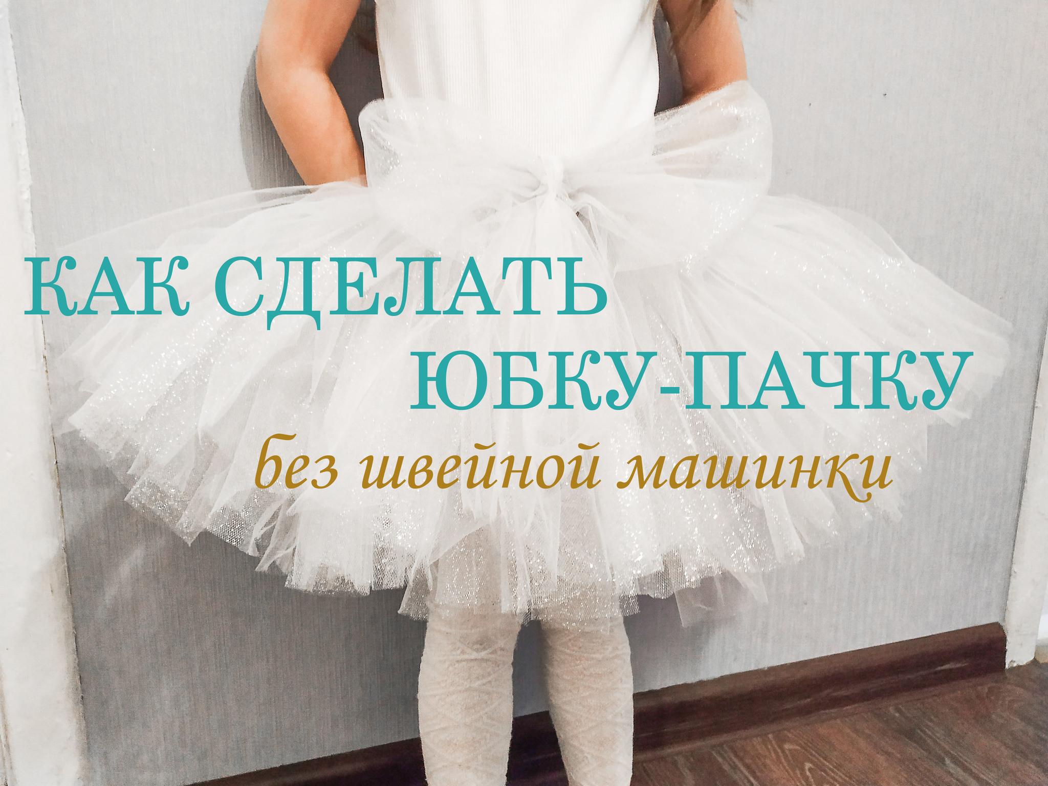 Как сделать юбку-пачку (без швейной машины).