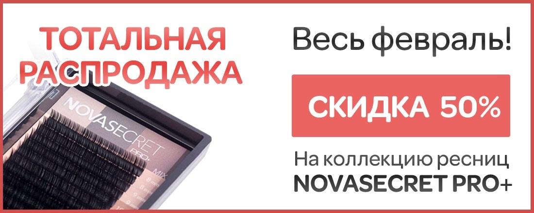 Тотальная распродажа ресничек NOVASECRET PRO+!