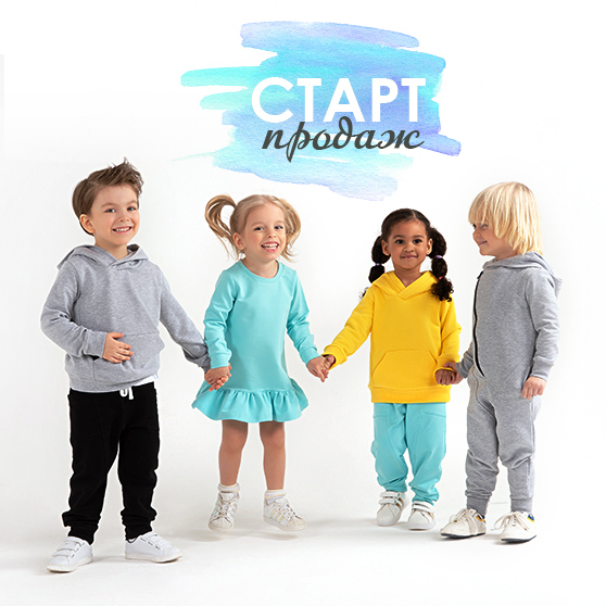 Ура! мы запустили детскую одежду!