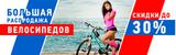 Большая распродажа велосипедов. Скидки до 30%