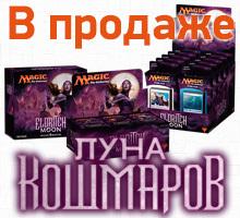 Новый выпуск Magic: The Gathering: «Луна Кошмаров» поступил в продажу!