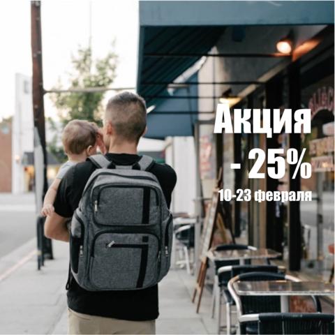 Акция 25% на мужские рюкзаки и сумки