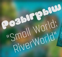 Конкурс репостов от Единорога! Выиграй Small World: Riverworld!