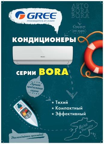 Gree кондиционер серии Bora