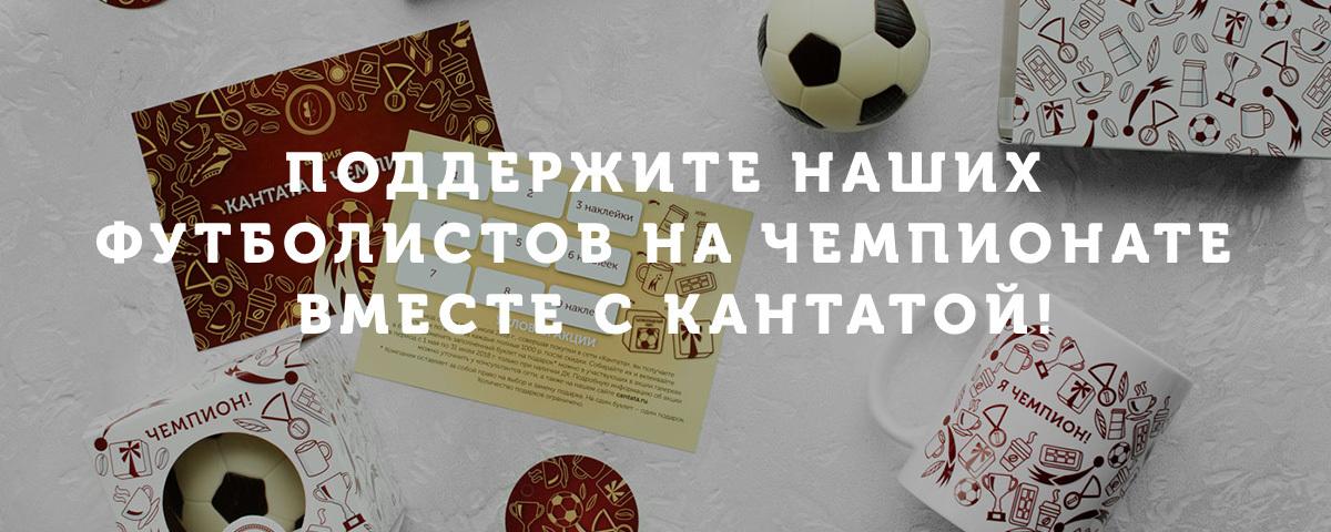 Поддержите наших футболистов на чемпионате вместе с Кантатой!