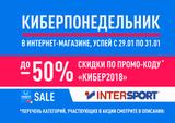 Киберпонедельник в INTERSPORT. Скидки до  50%
