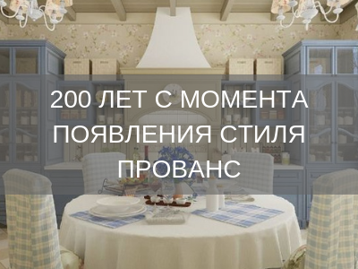 200 ЛЕТ С МОМЕНТА ПОЯВЛЕНИЯ СТИЛЯ ПРОВАНС