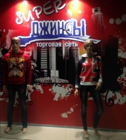Открытие интернет-магазина Super Джинсы!!!