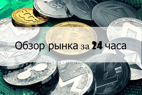 Итоги дня на крипторынке 22 мая