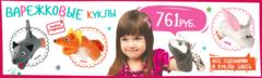 Игры с куклами - варежками