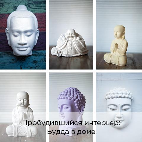 Пробудившийся интерьер: Будда в доме