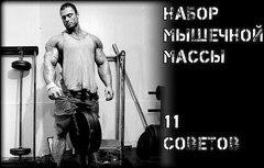 Набор мышечной массы. 11 практических советов.