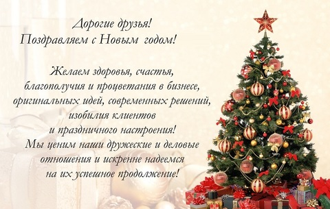 Поздравляем с Новым 2018 годом и Рождеством!