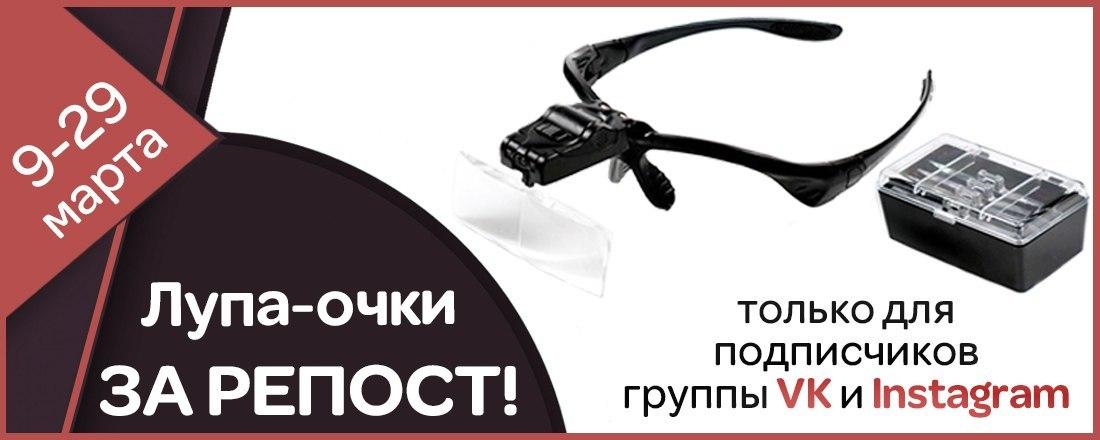 Сделай репост - получи лупу-очки с подсветкой RC9892B в подарок!
