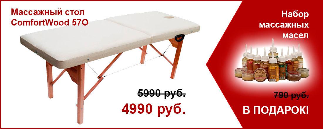 Скидка 1000 руб. и набор масел в подарок - при покупке массажной кушетки ComfortWood 57О