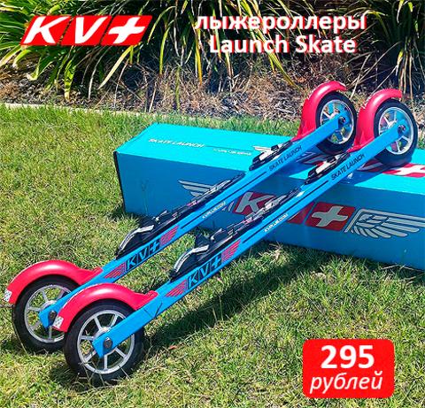 КОНЬКОВЫЕ ЛЫЖЕРОЛЛЕРЫ KV+ Launch Skate 5RS02.S, медленные колеса, 100 мм.