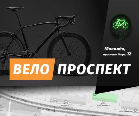 ВелоПроспект!