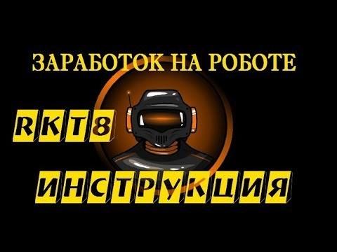 МАЙНИНГ КРИПТОВАЛЮТЫ В СОЦСЕТЯХ. ОБЗОР РОБОТА RKТ8