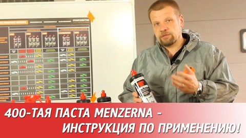 Menzerna Heavy Cut Compound 400 - инструкция по применению