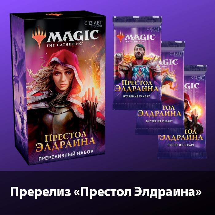 Пререлизы выпуска «Престол Элдраина» в Единороге