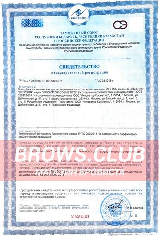 BRONSUN (краска для бровей и ресниц) - свидетельство о государственной регистрации и сертификаты на продукцию