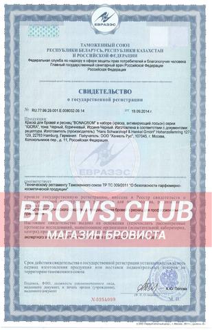IGORA  (ИГОРА), краска для бровей и ресниц - свидетельство о государственной регистрации и сертификаты на продукцию