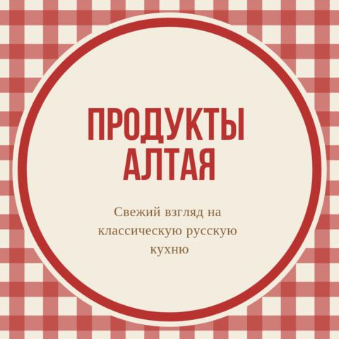 Продукты Алтая