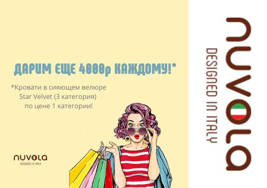 Купи кровати Nuvola в сияющем велюре Star Velvet со скидкой 4000 рублей