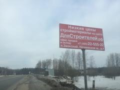 В Заокском районе стартовала рекламная кампания интернет-магазина строительных материалов