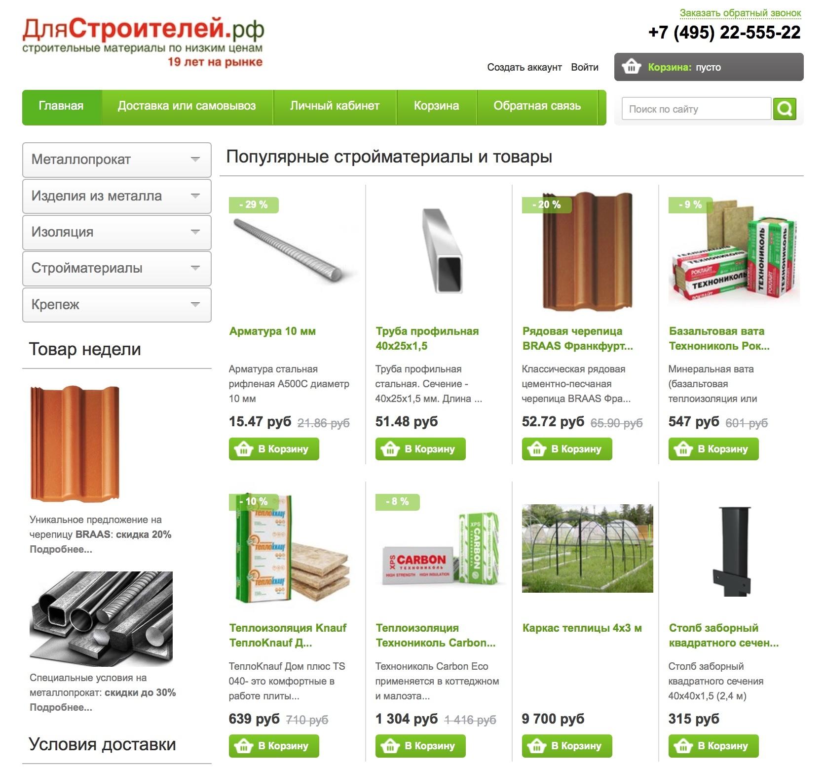Заокчане могут купить стройматериалы недорого и по интернету